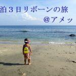 バリ島の穴場リゾート【アメッド2泊3日の旅】まとめ!!
