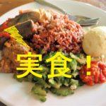 ちょっと高い!けど人気!【ワルン・コレガ】でトレンディなナシチャンプルを食べる!