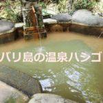 【バリ島温泉】を日帰りでハシゴ♪タバナン地区にある2件を紹介!