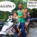 【バリ島警察事情】バイクにまつわる3つの珍事件?!