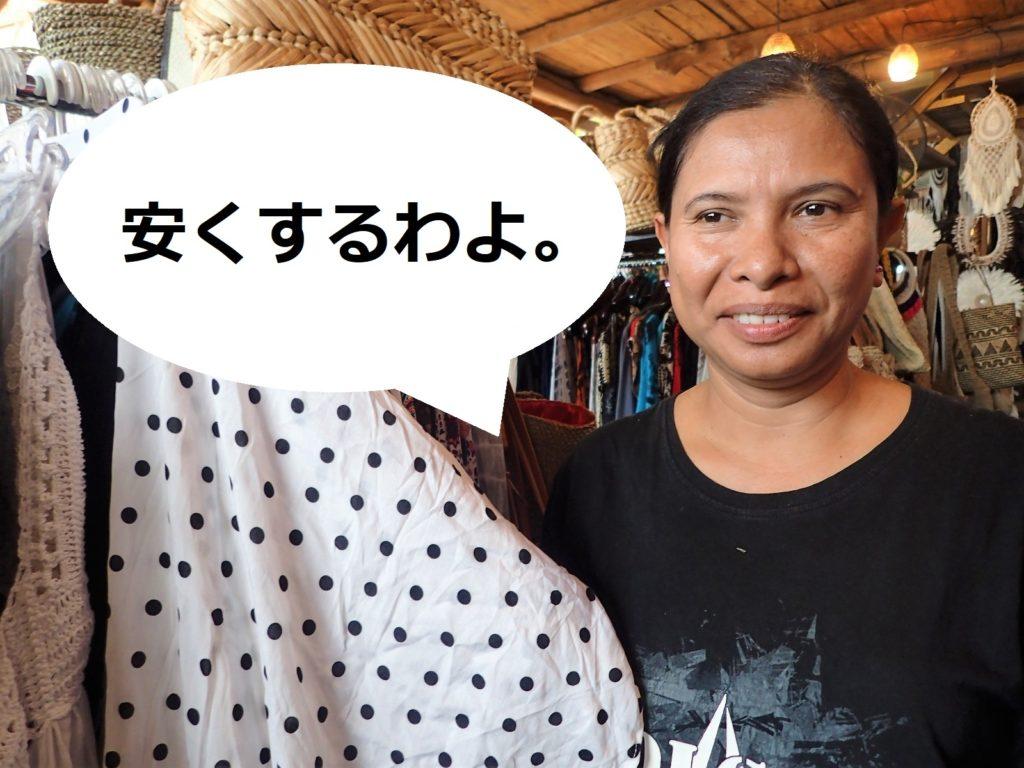 バリ島値段交渉