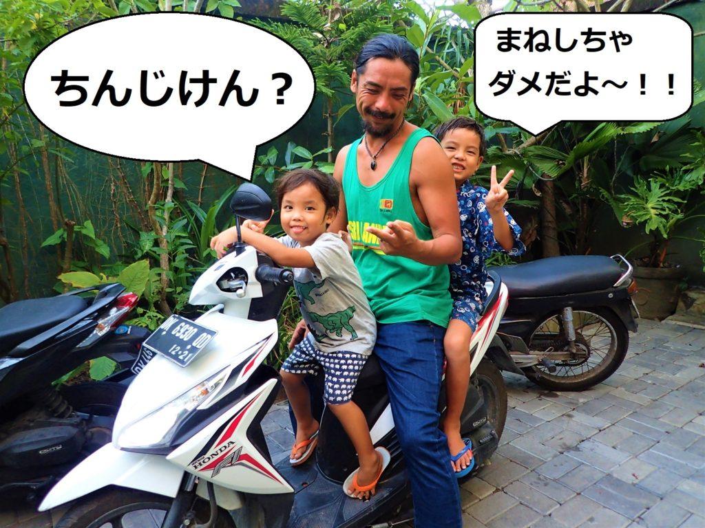 バリ島バイク事件