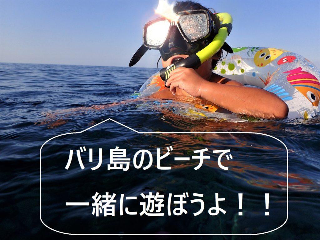 バリ島ビーチ 子連れ